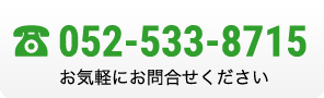 電話をかける|名古屋市でDSP・アドネットワーク広告運用なら中村区名駅の【創工社】