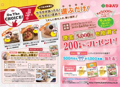 キャンペーン・イベント企画|名古屋市でイベント企画・運営・実施なら中村区名駅の【創工社】