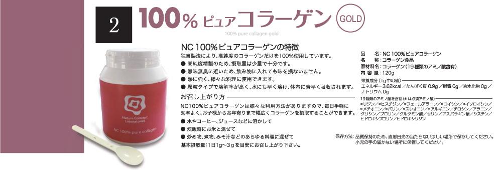 NC 100%ピュアコラーゲン|株式会社 創工社