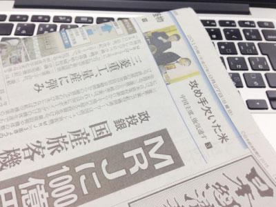 新聞広告掲載|名古屋市で新聞広告・交通広告・各種雑誌広告・テレビCM・ラジオCMなら中村区名駅の【創工社】