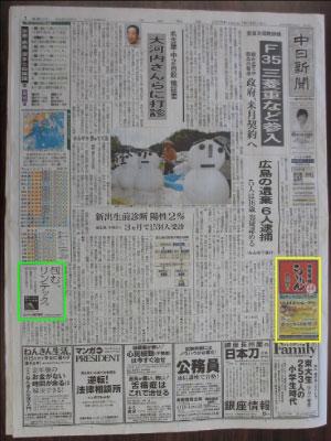 中日新聞広告掲載例|名古屋市で新聞広告・交通広告・各種雑誌広告・テレビCM・ラジオCMなら中村区名駅の【創工社】