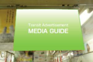 名古屋市営地下鉄車両広告掲載例|名古屋市で新聞広告・交通広告・各種雑誌広告・テレビCM・ラジオCMなら中村区名駅の【創工社】