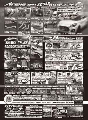 REVSPEED雑誌広告掲載例|名古屋市で新聞広告・交通広告・各種雑誌広告・テレビCM・ラジオCMなら中村区名駅の【創工社】