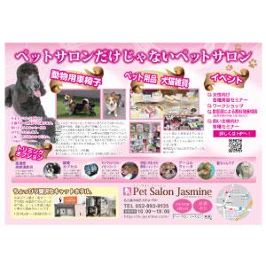 チラシ|名古屋市でセールスプロモーションツール作成なら中村区名駅の【創工社】
