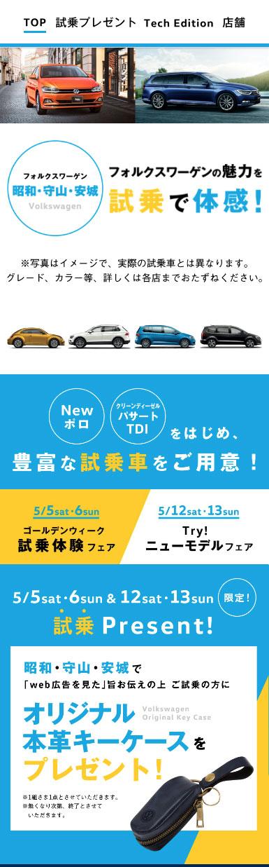 愛知トヨタ自動車株式会社様|名古屋市でランディングページ・HP制作・DSP広告運用なら中村区名駅の【創工社】