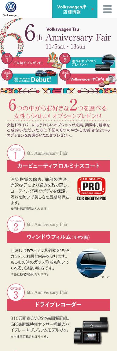 三重トヨタ自動車株式会社様|名古屋市でランディングページ・HP制作・DSP広告運用なら中村区名駅の【創工社】