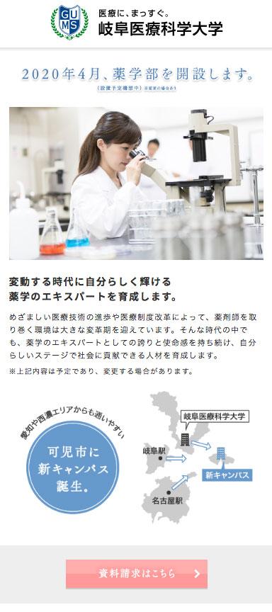 岐阜医療科学大学様|名古屋市でランディングページ・HP制作・DSP広告運用なら中村区名駅の【創工社】