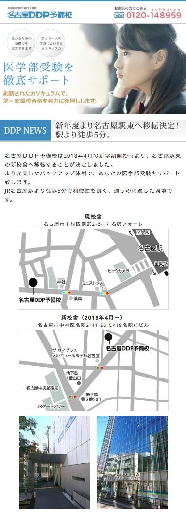 名古屋DDP予備校様|名古屋市でランディングページ・HP制作・DSP広告運用なら中村区名駅の【創工社】