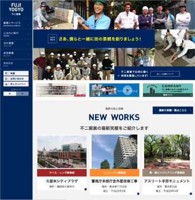 不二窯業株式会社様|名古屋市でランディングページ・HP制作・DSP広告運用なら中村区名駅の【創工社】