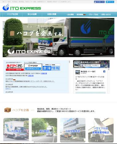 株式会社 イトー急行様|名古屋市でランディングページ・HP制作・DSP広告運用なら中村区名駅の【創工社】
